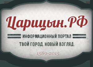 Царицын.рф