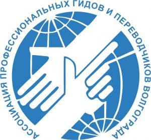Ассоциация профессиональных гидов-переводчиков города Волгограда